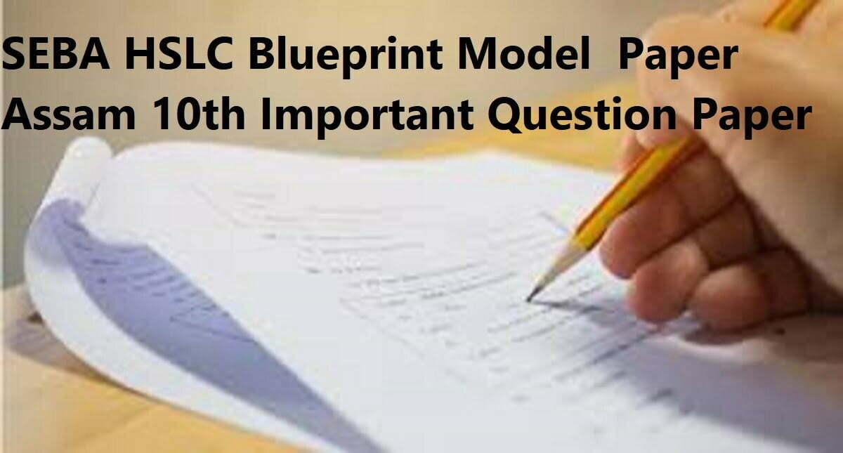 SEBA HSLC Blueprint Model  Paper 2020 Assam 10th Important Question Paper 2020