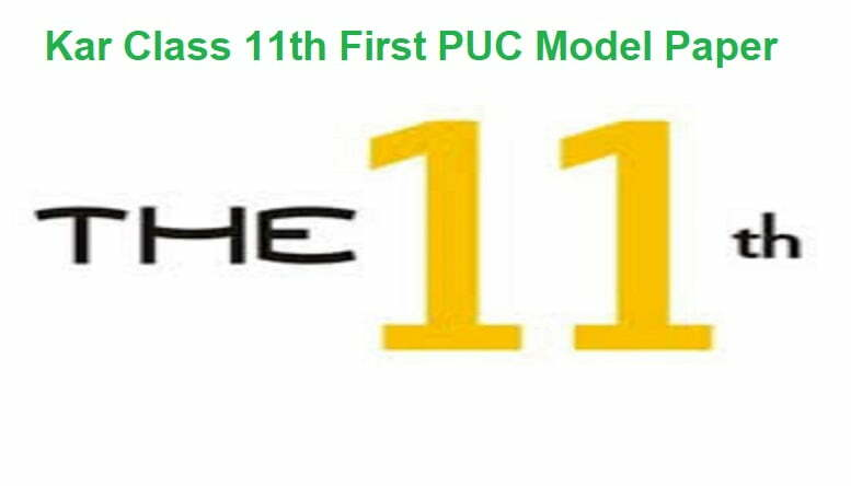 1st PUC Question Paper: Kar 1st PUC Question Paper 2022, 11th First PUC Model Paper 2022,